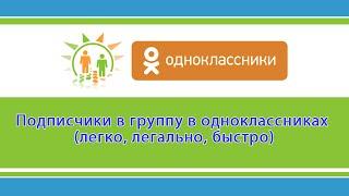 Подписчики в группу в одноклассниках (легко, легально, быстро)(, 2015-07-19T20:26:34.000Z)
