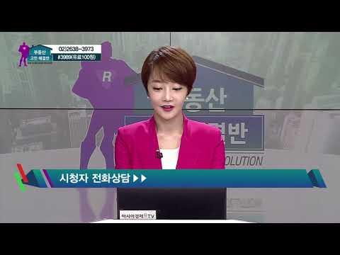 [부동산 고민해결반] 인천시 중구 영종하늘도시푸르지오자이 향후 전망?