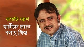 স্বামীকে চাচা বলায় ক্ষিপ্ত চ্যাতা কাশেম | Comedy Part 08 | Bangla Natok 2018 | Ft Akhomo Hasan