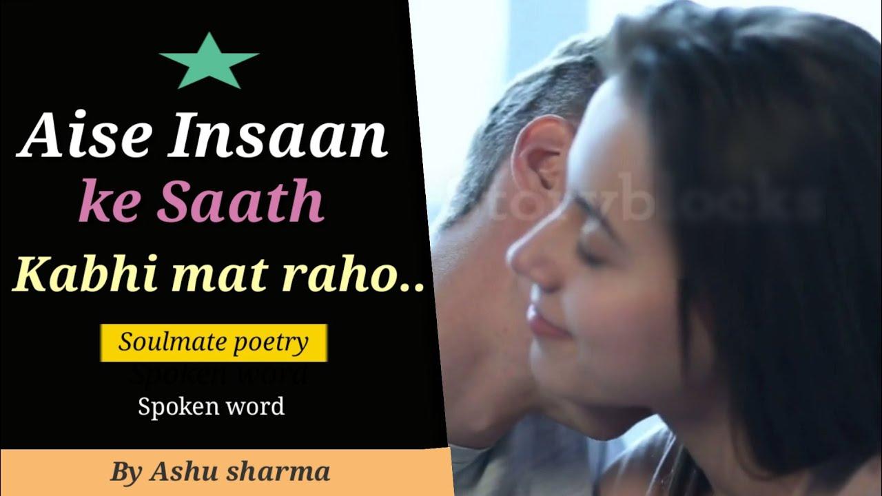 Aise insaan ke saath mat raho |Spoken words poem | Emotional love poetry | Soulmate | Hindi poetry