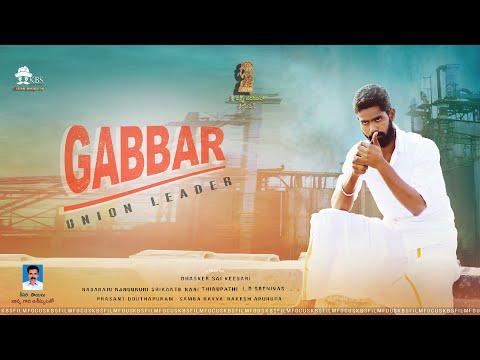 GABBAR Union Leader | Auto Union Leader | KBS Film Focus |
