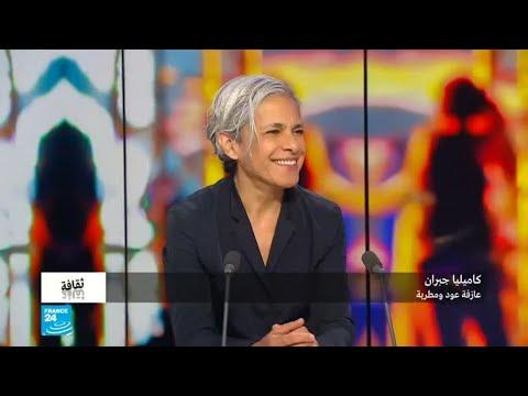 المغنية الفلسطينية كاميليا جبران: بحثت عن مصادر إلهام مختلفة بعد فرقة صابرين