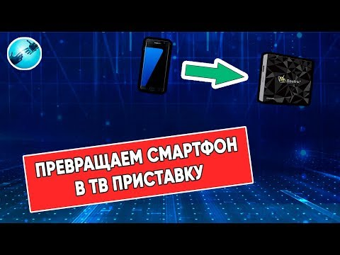 Превращаем смартфон  в ТВ приставку