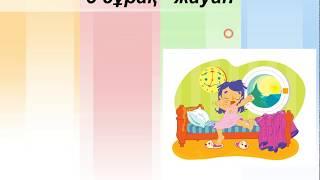 Казахский язык 10 - урок (Казахский язык за 2 недели )