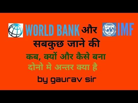 WORLD BANK और  IMF क्या है,कब,क्यो और कैसे बना||और इनके बीच अंतर क्या है||DIFFERENCE B/W WB AND IMF