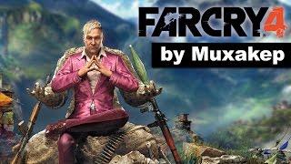 Far Cry 4 - Первый взгляд или почему не стоит играть в пиратскую версию
