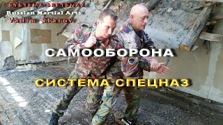 Real Self Defense Vadim Starov Systema Spetsnaz  in Extreme Situations