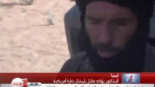 ليبيا : البنتاغون يؤكد مقتل مختار بلمختار في غارة أمريكية