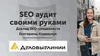 SEO аудит сайта своими руками — доклад Екатерины Ковальчук