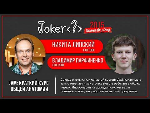 Никита Липский, Владимир Парфиненко — JVM: краткий курс общей анатомии