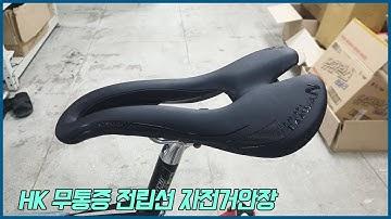엉덩이 아프신 분들께 자전거 무통증 안장 추천!