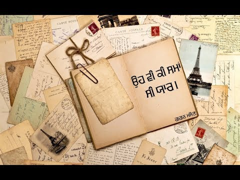 ਉਹ ਵੀ ਕੀ ਸਮਾਂ ਸੀ ਯਾਰ | Punjabi Motivational | Inspirational Quotes | Gagan Masoun