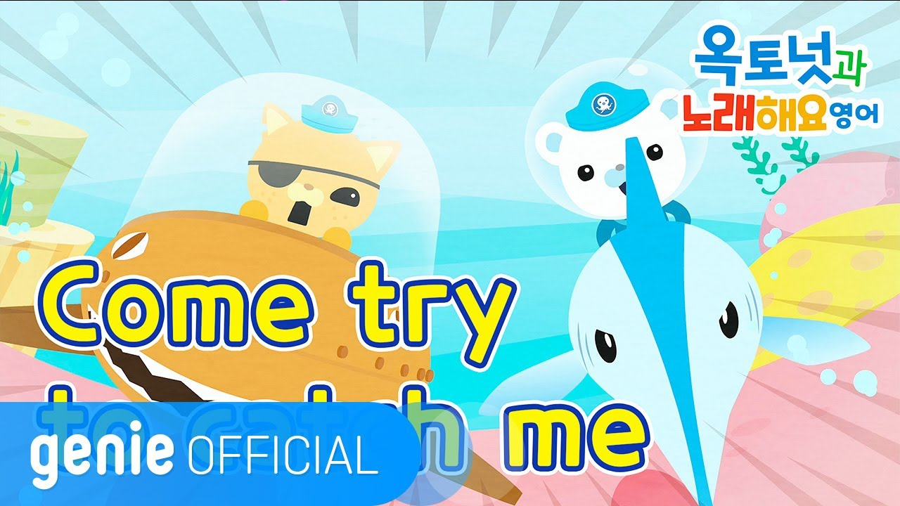 바다 탐험대 옥토넛 The Octonauts - Come try to catch me Official M/V