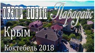 Крым. Коктебель 2018.Обзор отеля Парадайс.