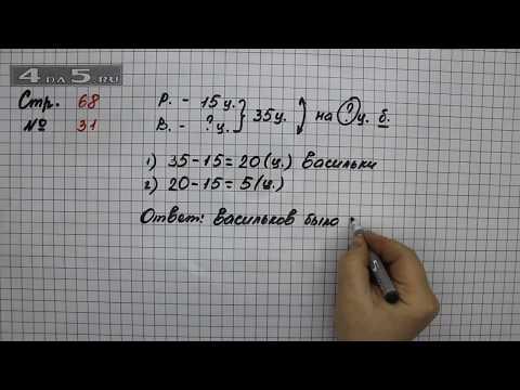 Страница 68 Задание 31 – Математика 2 класс Моро М.И. – Учебник Часть 2