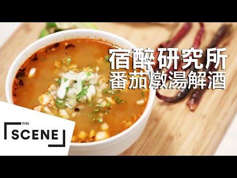 宿醉研究所|瞬間醒酒!就來碗蕃茄燉內臟湯吧!