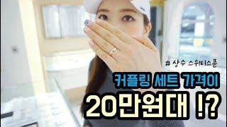 [커플] #커플링 한 세트에 20만원대?! :: 놀라운…