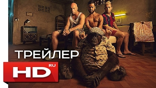Мальчишник в Паттайе - Русский Трейлер (2017)