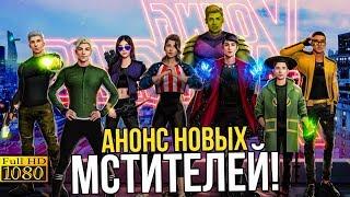 Анонс новых Мстителей и уход Кевина Файги из Киновселенной Марвел!