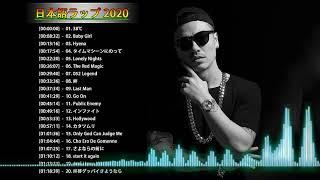 邦楽ヒップホップメドレー2020 ★ 絶対聞くべき日本語ラップ30選  ★ 日本語ラップ名曲~最高のヒップホップチャート 2020 vol2