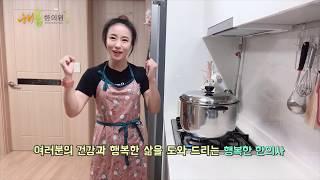 [건강해봄정보]다이어트밥, 황태육수