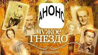 Чужое гнездо Мелодрамасериал 2015 Новая русская мелодрама АНОНС