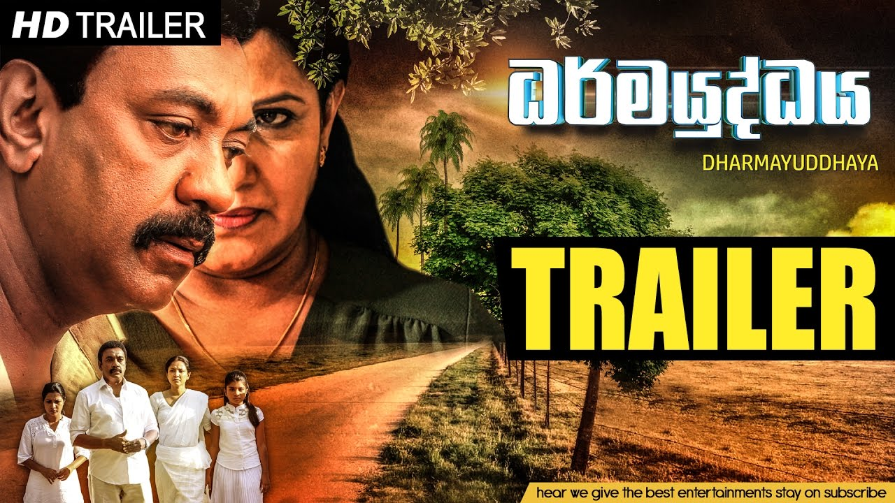dharmayuddhaya movie official trailer 1