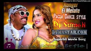 Ronger Ei Melate- (Pagla Dance StyeL) DJ SumoN