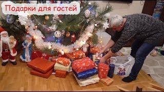 VLOG Гора подарунків для гостей під ялинкою
