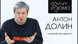 Антон Долин: У меня никогда не было такой интересной жизни | #ФунтИзюма