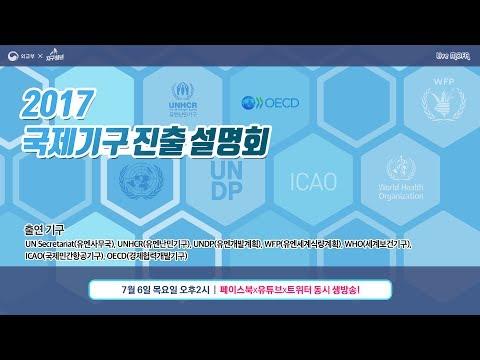 [라이브 모파] 2017년도 제10회 국제기구 진출 설명회