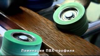 видео Станки и Оборудование для ламинации пвх профиля.