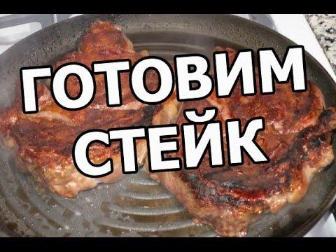 Стейк из говядины в