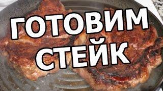 Как приготовить стейк. Пожарить стейк из говядины просто!