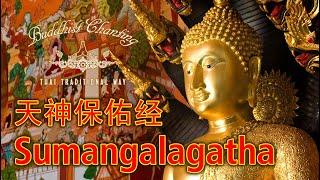 Paritta Chanting - Sumangalagatha