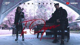 Смотреть клип Миша Марвин - Ты Одна | Acoustic Version