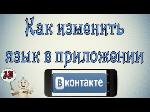 Как изменить язык в приложении в Вк (ВКонтакте) на телефоне?