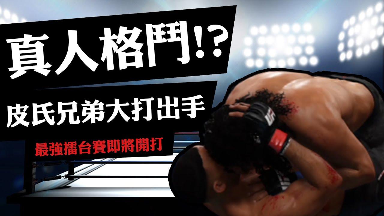 【老皮實況】真人格鬥!?皮氏兄弟大打出手 UFC八角鐵籠的王者! | UFC Sports
