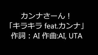 カンナさーん!の主題歌についての詳細です! 渡辺直美さんの演技やっぱ...