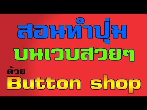 สอน สร้างปุ่ม โปรแกรม Button shop 4