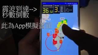 KNY 台灣天氣 地震速報 App簡介 screenshot 1