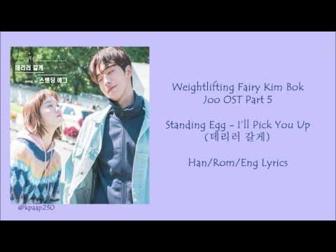 Standing Egg - I'll Pick You Up (데리러 갈게) Lyrics [Weightlifting Fairy Kim Bok Joo OST Part 5]