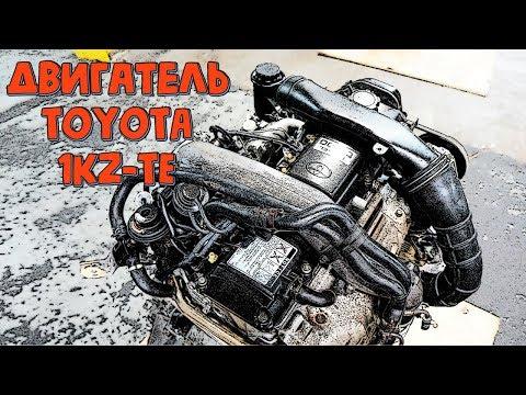 Двигатель Toyota 1KZ-TE - Характеристики, Надежность, Проблемы