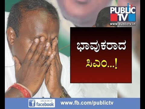 CM Kumaraswamy Gets Emotional After Requesting To Vijayprakash