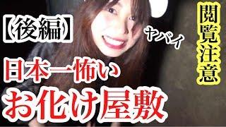 日本一怖いと言われているお化け屋敷に挑戦しました。後編 撮影場所 群...