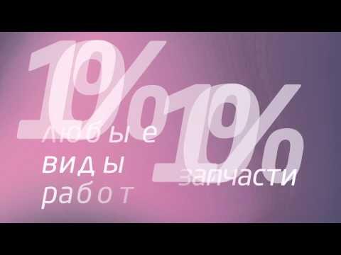 Акция Выгодные дни. АЦ ШУвалово Моторс