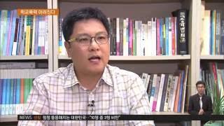 2016.07.18 학교폭력 어려진다‥68%가 '초등학생'