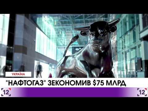 """""""Нафтогаз України"""" зекономив 75 мільярдів доларів. Перемога в Стокгольмі над """"Газпромом"""""""