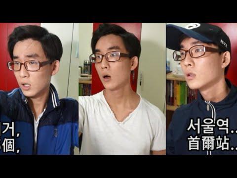 年輕人韓文 Vs 大叔韓文 - YouTube