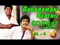 Goundamani Senthi Comedy Collections   Non Stop Comedy   Vol - 11